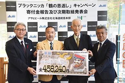 アサヒビール、「ブラックニッカ」キャンペーンで北海道に45万円寄付