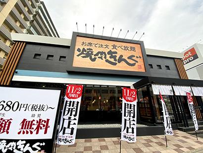 物語コーポレーション「焼肉きんぐ」、4年半ぶり大阪出店 ロードサイドで認知度…