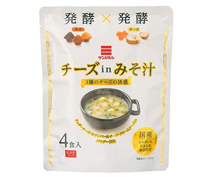 中部秋季特集:味噌・醤油=サンジルシ醸造 「チーズinみそ汁」投入 魅惑の新…