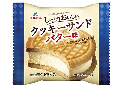 中部秋季特集:アイスクリーム各社の秋冬主力商品=フタバ食品「クッキーサンド …