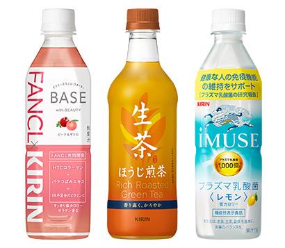 中部秋季特集:トピックス=キリンビバレッジ 免疫機能性飲料3種など 健康・美…