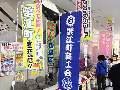 中部秋季特集:トピックス=義津屋 蟹江町商工会と連携 地域飲食店応援を