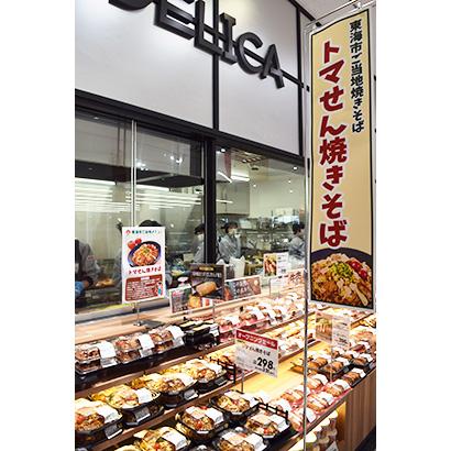 中部秋季特集:トピックス=マックスバリュ東海 東海市に初出店 愛知県内で50…