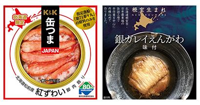 国分北海道、「銀ガレイえんがわ」など4種を発売