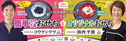 日本アクセス、料理家が乾物おせちメニュー提案