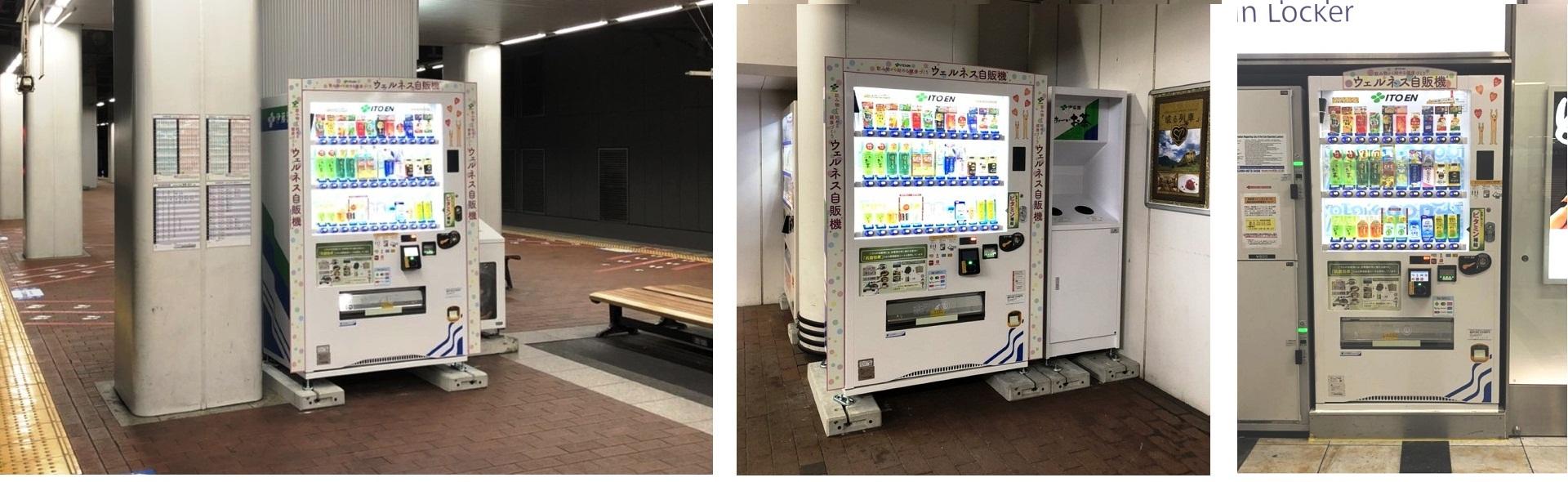 ウィズコロナ対応の「ウェルネス自販機」 伊藤園とJR九州がコラボし乗客の健康…
