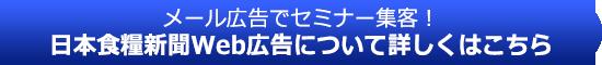 日本食糧新聞Web広告について