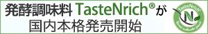 発酵調味料TasteNrichが国内本格発売開始