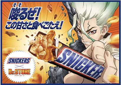 チョコレート特集:マースジャパン 「スニッカーズ」、Dr.STONEとコラボ