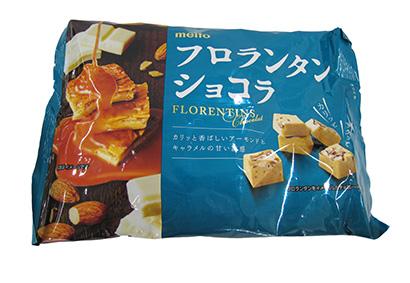 チョコレート特集:名糖産業 大袋チョコ好調 発売50年増量キャンペーン