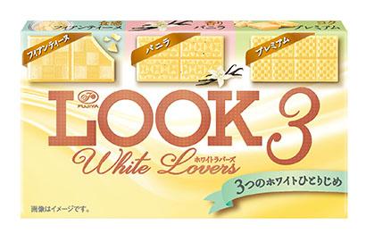 チョコレート特集:不二家 「ルック3」でホワイトチョコに参入