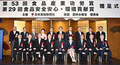 選考委員らと記念撮影した第53回食品産業功労賞の受賞者と代理出席者