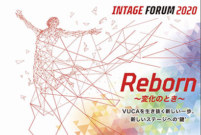 「インテージフォーラム2020」11月17日からオンライン開催 マーケティン…