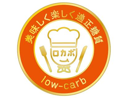 低糖質商品特集:小売業=成城石井 「ロカボアンバサダー」国内初導入