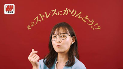 三幸製菓、「かりんとうの日」Web動画公開
