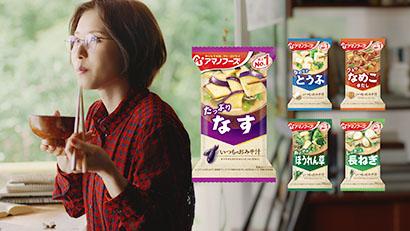 アサヒグループ食品、アマノフーズCMに松岡茉優起用