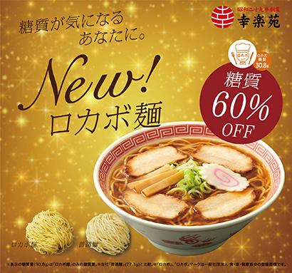 低糖質商品特集:幸楽苑ホールディングス 新たに「ロカボ麺」導入