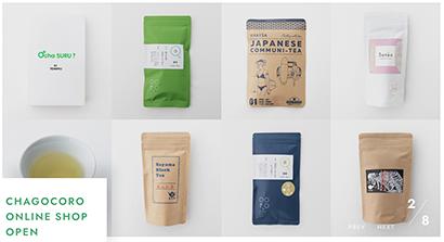茶生産者を支援するネットショップを展開するコミュニティーメディア「CHAGOCORO」