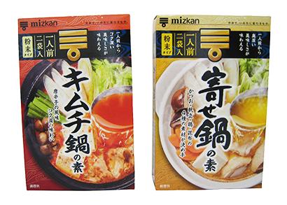 中部鍋つゆ特集:Mizkan 個食向け鍋の素2品を発売