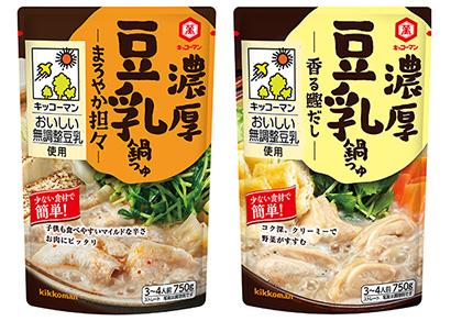 中部鍋つゆ特集:キッコーマン食品中部支社 「豆乳鍋つゆ」2品を追加