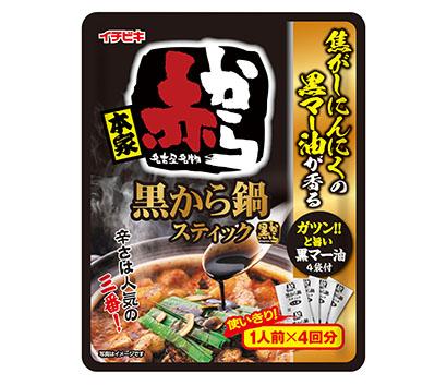 中部鍋つゆ特集:イチビキ 「赤から」レシピ提案に注力