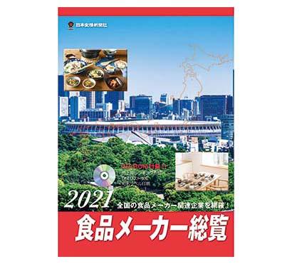 日本食糧新聞社、『2021食品メーカー総覧』CD-ROM付き好評発売中