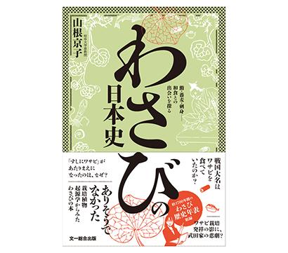 加工わさび特集:『わさびの日本史』 本わさびの歴史知る一冊