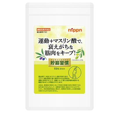 日本製粉、機能性表示食品「貯筋習慣」発売 筋力キープを支援