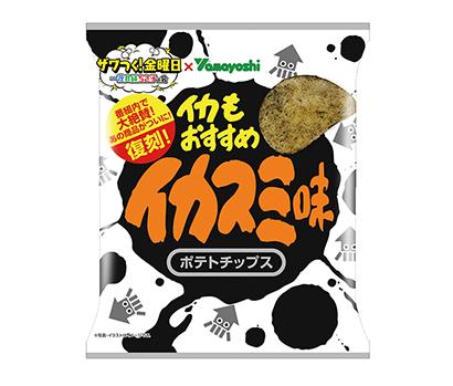 山芳製菓、ポテトチップス「イカスミ味」を復刻 「ザワつく!金曜日」で話題