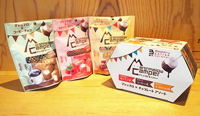 平塚製菓、「マシュマロキャンパー」発売 家でも外でも楽しめる