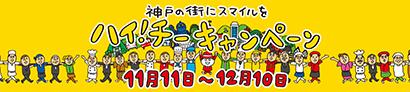 六甲バター、神戸の飲食店と連動「チーズの日」キャンペーン実施