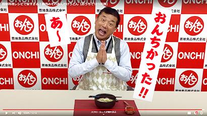 恩地食品、YouTubeチャンネル「おんちゃんねる」開設