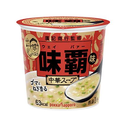 「味覇味中華スープカップ」発売(ポッカサッポロフード&ビバレッジ)