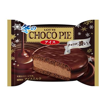 「冬のチョコパイ アイス」発売(ロッテ)