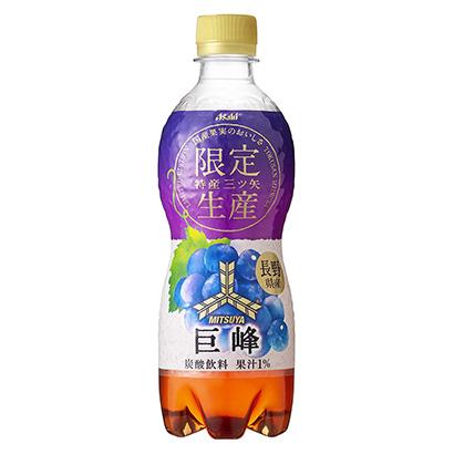 「特産三ツ矢 長野県産巨峰」発売(アサヒ飲料)