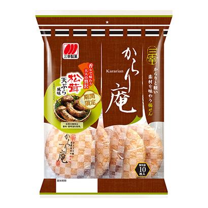 「からり庵 松茸天ぷら風味」発売(三幸製菓)