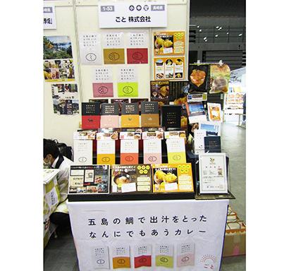 FOOD STYLE 2020 in Fukuoka:ごと 長崎五島の魅力を…