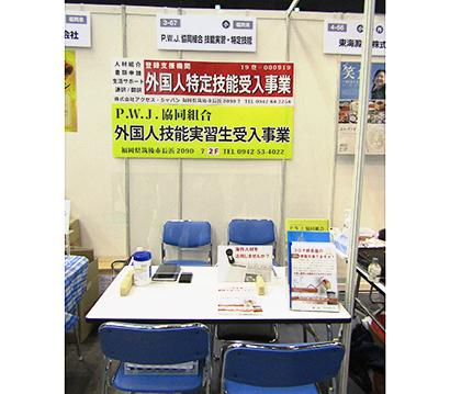 FOOD STYLE 2020 in Fukuoka:P.W.J.協同組合 …