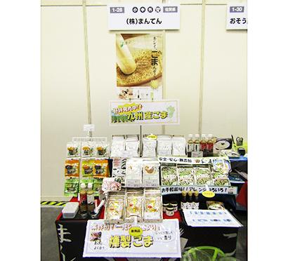 FOOD STYLE 2020 in Fukuoka:まんてん 九州産ごま使…