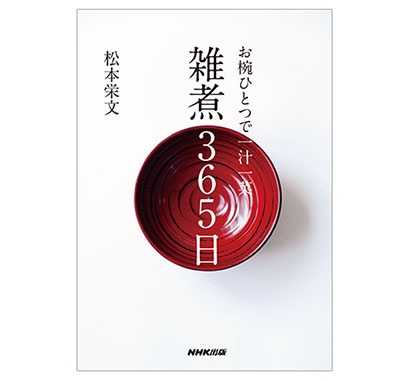 松本栄文著『お椀ひとつで一汁一菜 雑煮365日』NHK出版刊