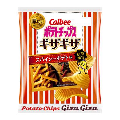 「ポテトチップスギザギザ スパイシーポテト味」発売(カルビー)