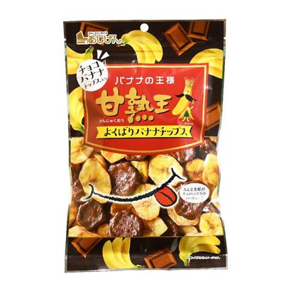 「甘熟王よくばりバナナチップス」発売(味源)
