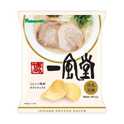 「ポテトチップス 一風堂 白丸元味」発売(山芳製菓)