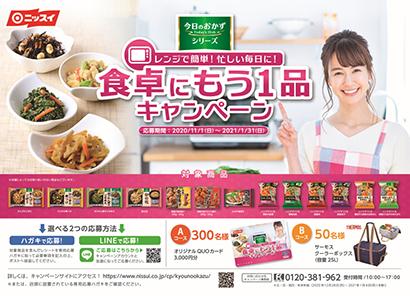 日本水産、「『食卓にもう一品』プレゼントキャンペーン」実施