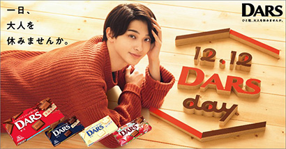 森永製菓、12月12日「ダースの日」に横浜流星出演SNSライブ配信イベント
