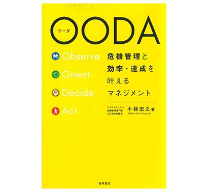小林宏之著『OODA危機管理と効率・達成を叶えるマネジメント』徳間書店刊