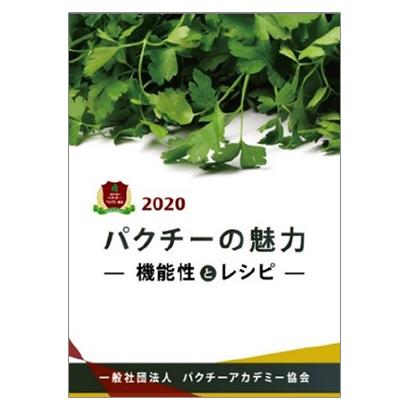 パクチーアカデミー協会『パクチーの魅力 機能性とレシピ2020』発刊