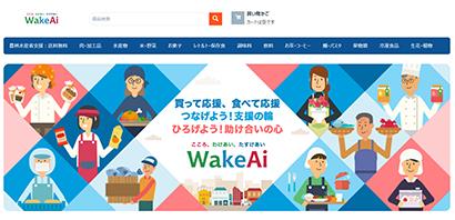 社会貢献型EC(電子商取引)通販モール「WakeAi(ワケアイ)」