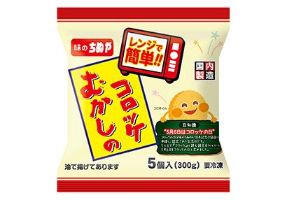 冷凍食品特集:わが社の逸品=味のちぬや おつまみ需要で好調