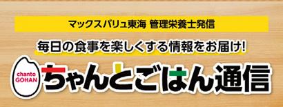 https://www.mv-tokai.co.jp/cg-tsushin/